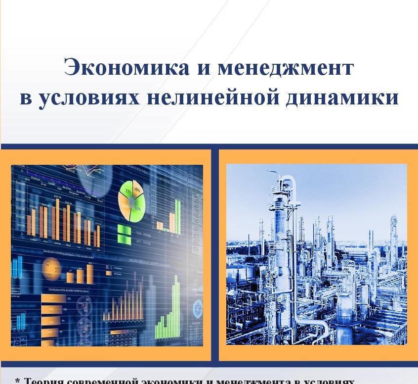 Экономика и менеджмент в условиях нелинейной динамики