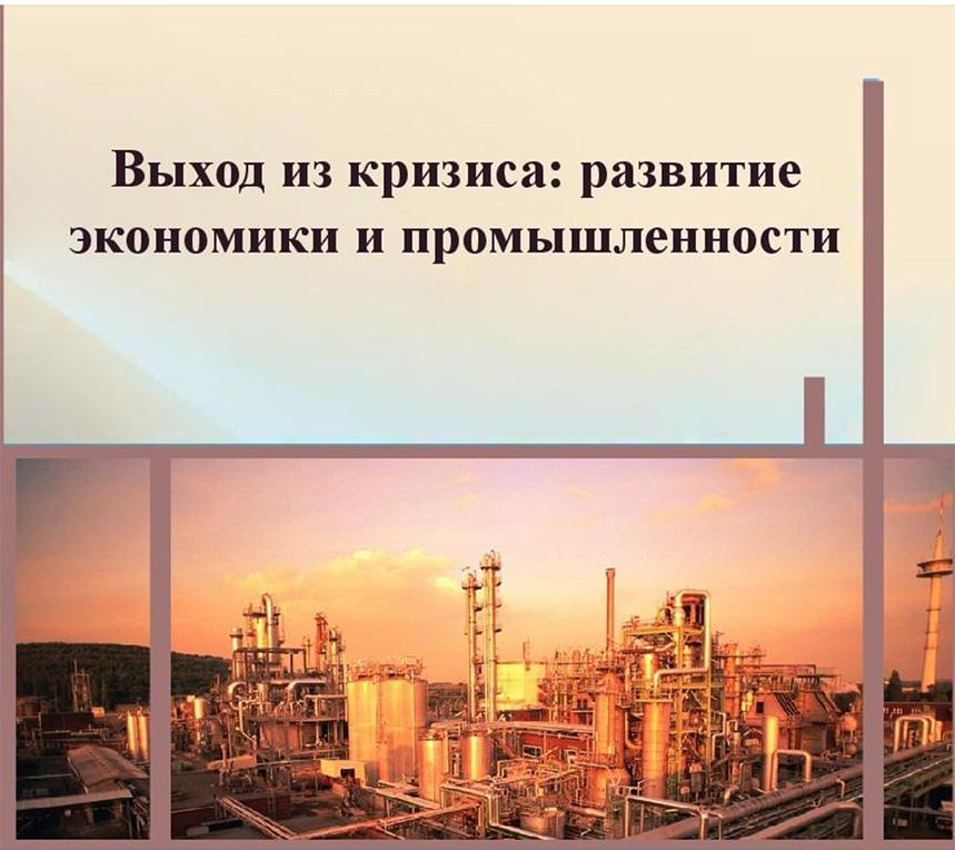 Выход из кризиса: развитие экономики и промышленности