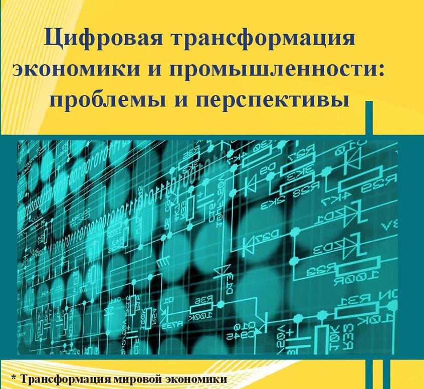 Цифровая трансформация экономики и промышленности: проблемы и перспективы
