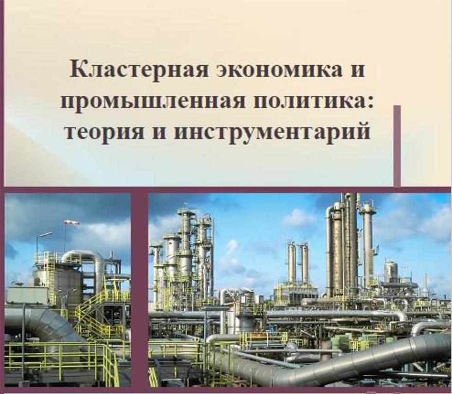 Кластерная экономика и промышленная политика: теория и инструментарий