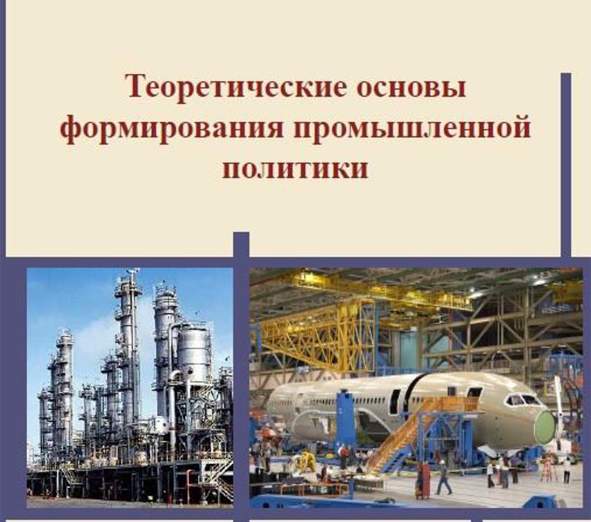 Теоретические основы формирования промышленной политики