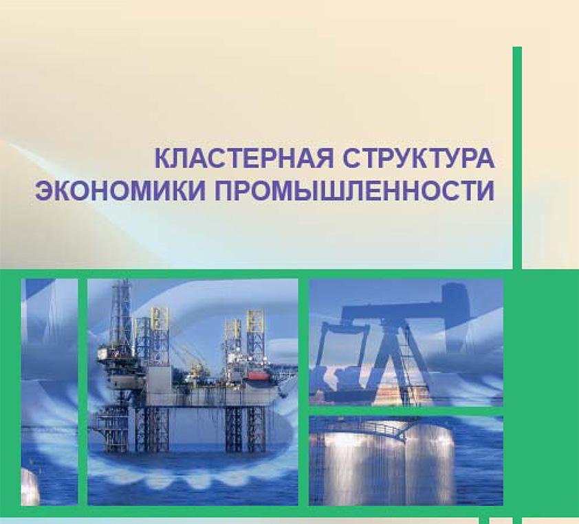 Кластерная структура экономики промышленности