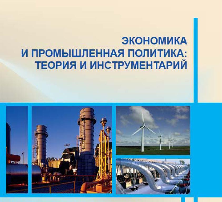 Экономика и промышленная политика: теория и инструментарий