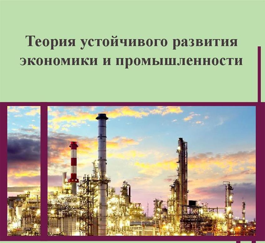 Теория устойчивого развития экономики и промышленности