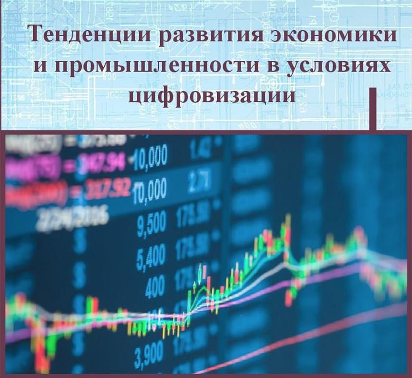 Тенденции развития экономики и промышленности в условиях цифровизации