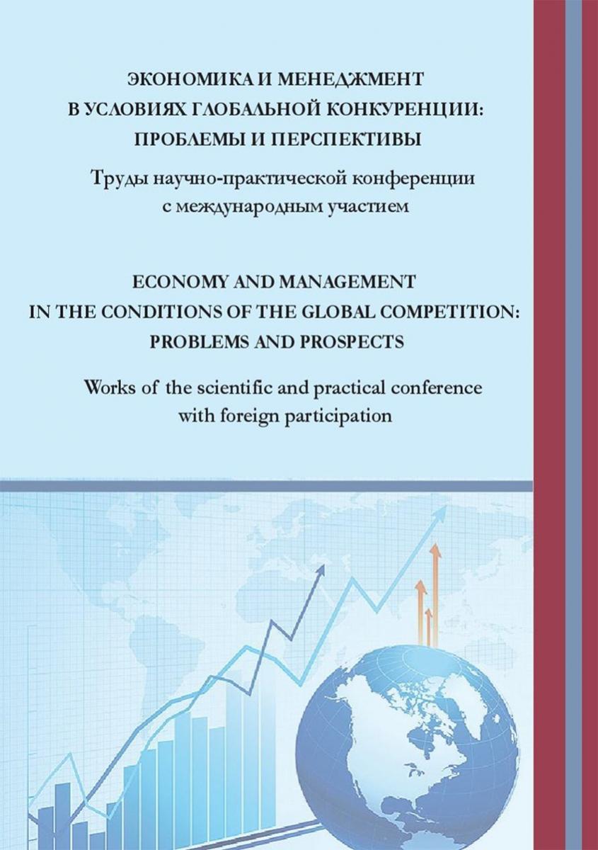 Экономика и менеджмент в условиях глобальной конкуренции: проблемы и перспективы : труды научно-практической конференции