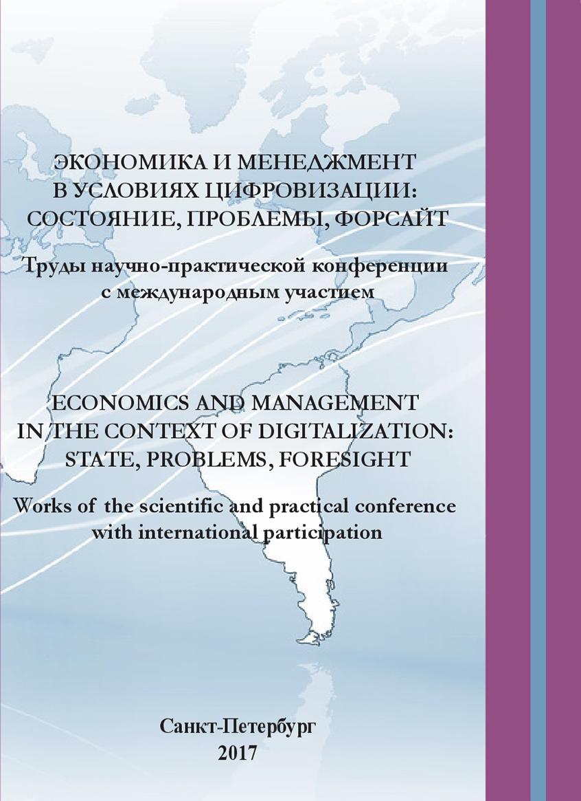 Экономика и менеджмент в условиях цифровизации: состояние, проблемы, форсайт: труды научно-практической конференциис международным участием