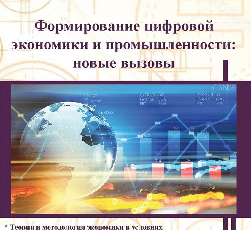 Формирование цифровой экономики и промышленности: новые вызовы