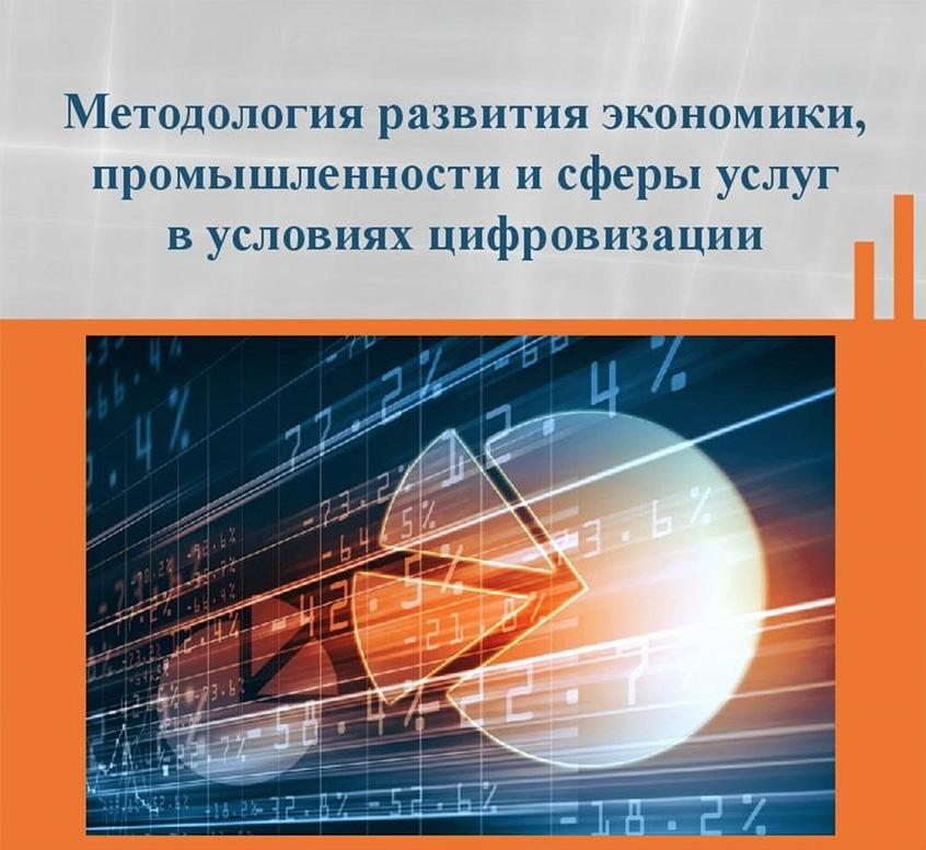Методология развития экономики, промышленности и сферы услуг в условиях цифровизации