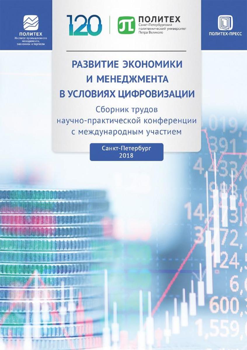 Развитие экономики и менеджмента в условиях цифровизации