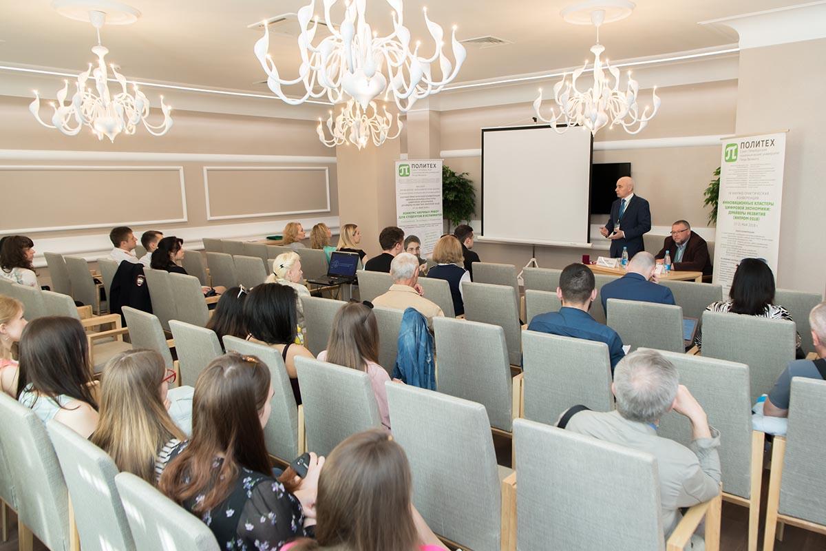 <p>ИНПРОМ 2018. Открытие конференции</p>
