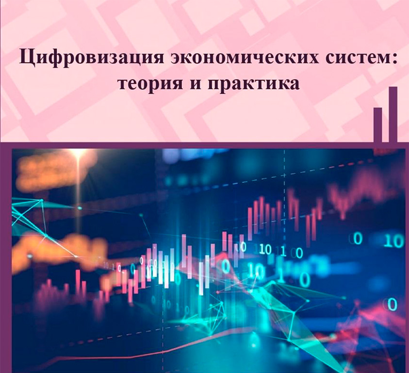 Цифровизация экономических систем: теория и практика : монография