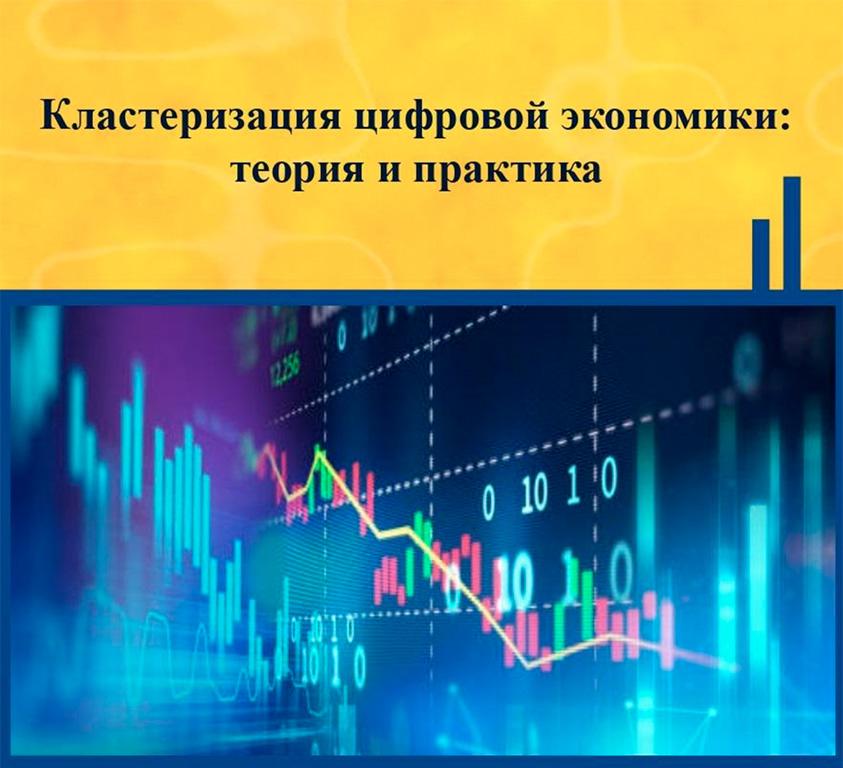 Кластеризация цифровой экономики: теория и практика