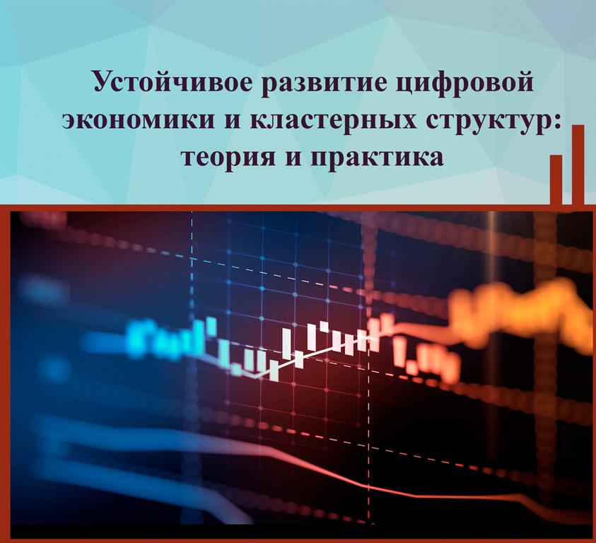 Устойчивое развитие цифровой экономики и кластерных структур: теория и практика: монография