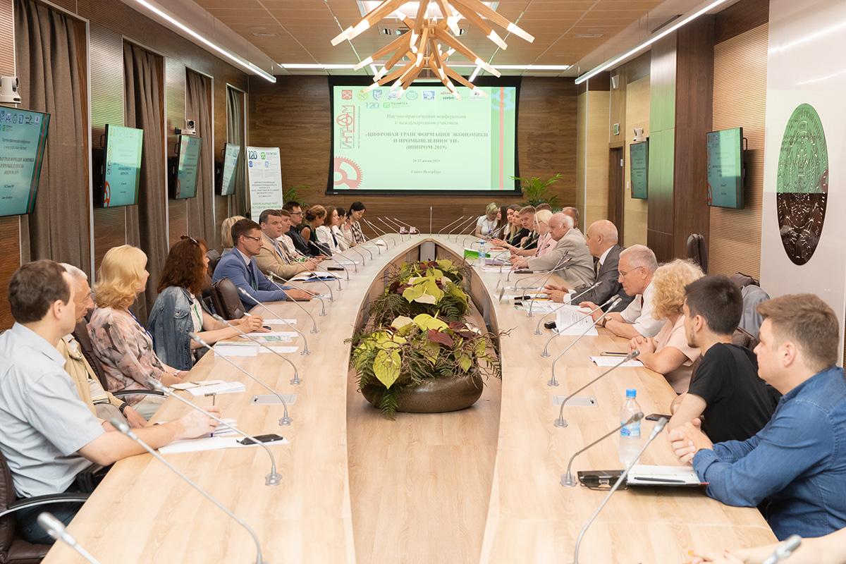 В СПбПУ прошла конференция «Цифровая трансформация экономики и промышленности»