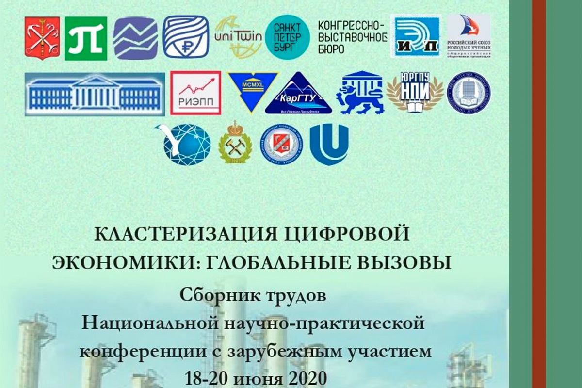 Опубликованы материалы сборника трудов ИНПРОМ-2020