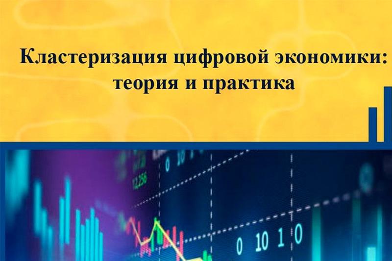 Монография «Кластеризация цифровой экономики: теория и практика» проиндексирована в РИНЦ